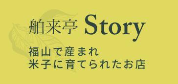 舶来亭ストーリー
